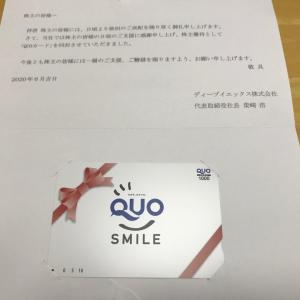 ディーブイエックスから株主優待のQUOカードが届きました。