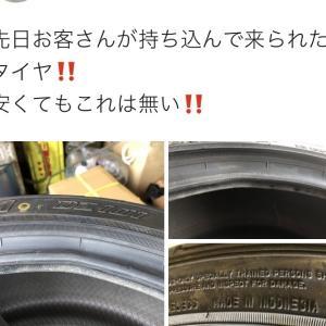 国産タイヤでも品質管理は微妙?