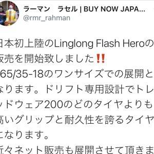 リンロンTW200 Flash HEROの販売開始
