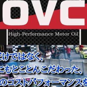 LOVCA OILの情報や対外的な評価について