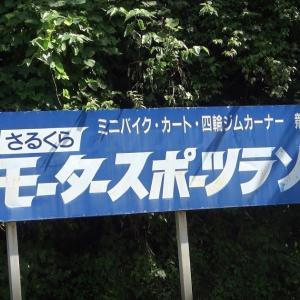 JMRC関東チャンピオンシリーズ(ジムカーナ)@さるくらモータースポーツランド①