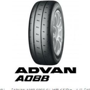ADVAN A08B SPEC G(アドバン、ヨコハマタイヤ)