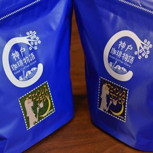 神戸珈琲物語のカフェインレスコーヒー豆