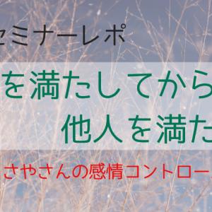 【TBAセミナーレポート】兵藤さやさんの「感情をコントロールする力」感想