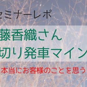 【TBAセミナーレポ】安藤香織(KAO)さんの見切り発車で行くセミナー