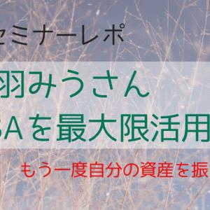 【TBAセミナーレポ】相羽みうさんのTBAを最大限活用する方法