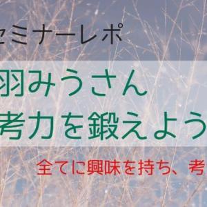 【TBAセミナーレポ】相羽みうさんの「思考力を鍛える」セミナー