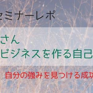 【TBA1月セミナー】土谷愛さん「売れるビジネスを作る自己分析術」セミナーが有益すぎた