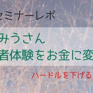【TBAセミナー】相羽みうさん「消費者体験をお金に変えよ!」