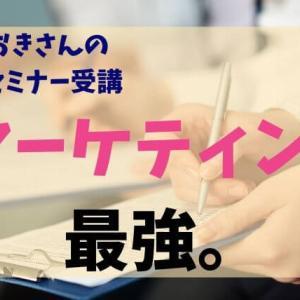 【限定公開】工藤なおきさんのマーケセミナー受講、マーケティングを制するものはビジネスを制す。
