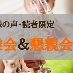 【メルマガ読者さん限定】大阪で作業会&懇親会を開催してきました。