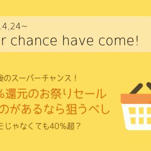 平成最後のdポイントスーパーチャンス!LINE・Payトクと合わせ技も可能?