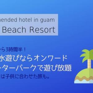 グアム・オンワードビーチリゾートは子連れファミリーに相性抜群!ウィング棟宿泊レポ