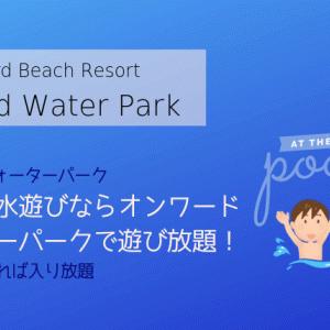 【グアム】オンワードビーチリゾートのウォーターパークは超充実で子供も大満足。