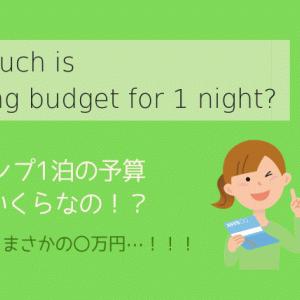 【初めてのキャンプ③】キャンプの予算決めてますか?1泊にかかる費用と節約のコツ