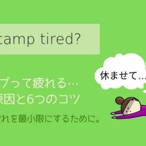 キャンプが疲れる…疲れないキャンプを教えます!6つのコツとたった1つの解決方法