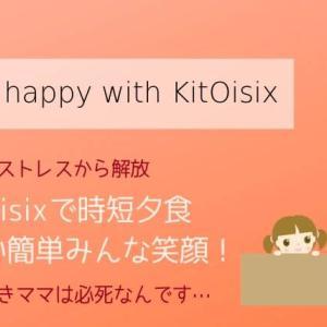 共働きで夕食が作れない…子供と作れるKitOisixが超便利で手放せない!