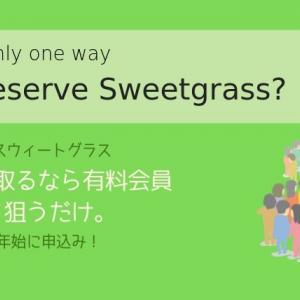 【予約の取れないキャンプ場】北軽井沢スウィートグラスの予約を確実に取る方法