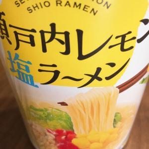 瀬戸内塩レモン