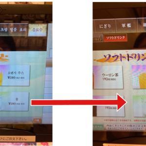 【お寿司】韓国人にだけ『水=180円』~ありえない日本の寿司店
