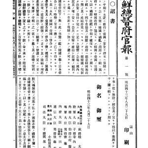 日韓併合が違法な植民地支配ではなかった5つの理由
