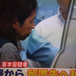 【喜本容疑者】あおり運転の女「絶対に生野署に連れてって下さいね。絶対ですからね」→茨城県警に移送www無慈悲