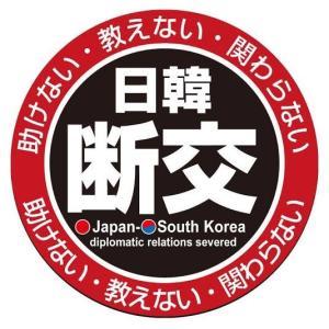 「日本人を嫌う韓国人」「韓国人を嫌う日本人」はなぜいなくならないのか