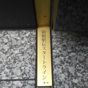 箱根駅伝1区を走る