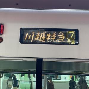 【旅】東武 川越特急に乗って小江戸 川越へ行ってきました