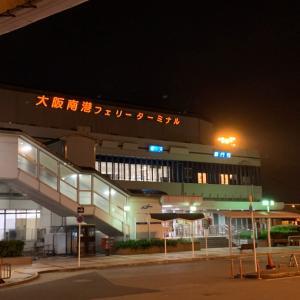 【バス】南海バス 堺・南港線に乗って南港フェリーターミナルまでらくらく!