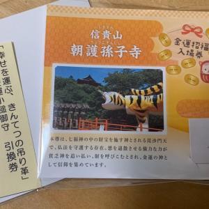 【幸せを運ぶ、きんてつの吊り革】記念入場券を買って「信貴山」にお参りしてきた!