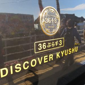 【鉄】12名限定!「36ぷらす3 赤の路 鮨コース」に乗車してきました②(車内体験の予約方法)
