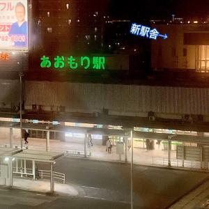 【鉄】青森駅の旧駅舎から新駅舎への移行の時を体験しました