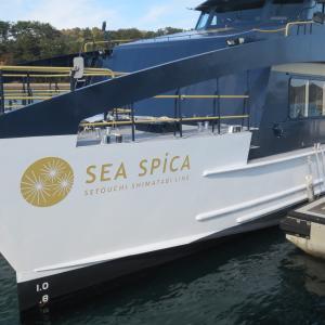 【船】Sea Spica(シースピカ)・東向き航路に乗って瀬戸内を遊覧観光③