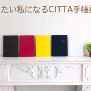 【募集開始】6月ZOOMオンラインCITTA手帳講座