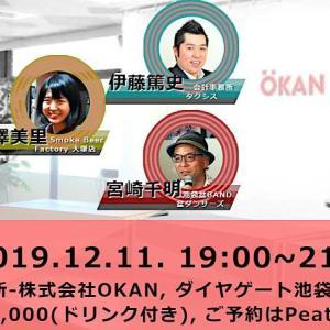 【イベント登壇告知】2019.12.11「豊島区100人カイギ」