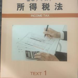 税理士試験 直前期にこそ基本テキストの総復習を