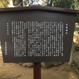1/7 初詣 板橋区・常盤台天祖神社