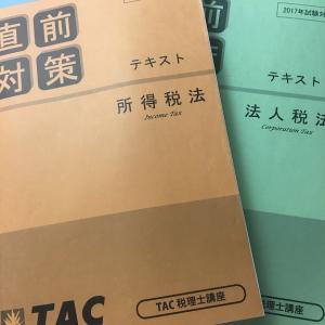 税理士試験 予備校の直前対策テキストの取捨選択