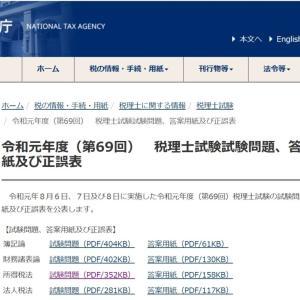 税理士試験 国税庁HPにて令和元年度の試験問題が公表されています