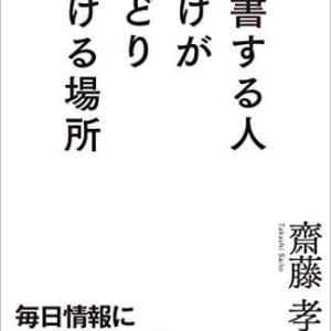 「読書する人だけがたどり着ける場所」 齋藤孝