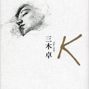 「K」三木 卓
