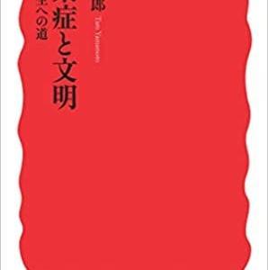 「感染症と文明」 山本太郎