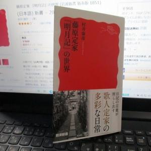 藤原定家「明月記の世界」村井康彦