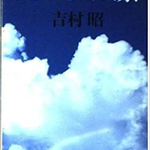 「死のある風景」 吉村昭