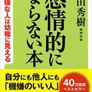 「感情的にならない本」和田秀樹