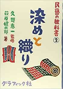 「染と織り」萩野健太郎