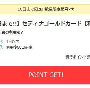 年会費・無料・1万円相当のポイント!