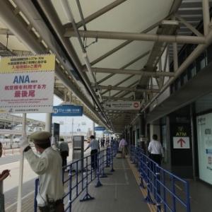 伊丹空港は、ガラガラ