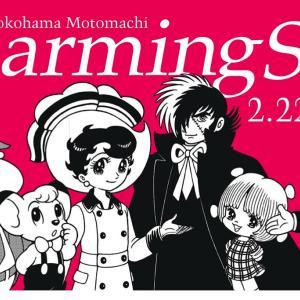毎年恒例の横浜元町チャーミングセール